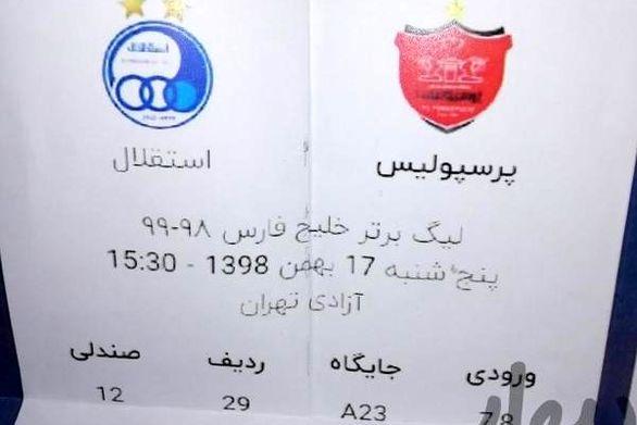 قیمت فضایی بلیت دربی در بازار سیاه (عکس)