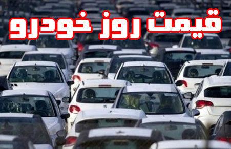قیمت خودرو/ قیمت بازار و کارخانه تمام خودروهای داخلی (شنبه 19 آبان 1397)/ قیمت نیم روز