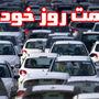 قیمت خودرو/ قیمت بازار و کارخانه تمام خودروهای داخلی (چهارشنبه 25 مهر 1397)/ قیمت نیم روز