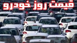 قیمت خودرو/ قیمت بازار و کارخانه تمام خودروهای داخلی (سه شنبه 15 آبان 1397)/ قیمت صبح