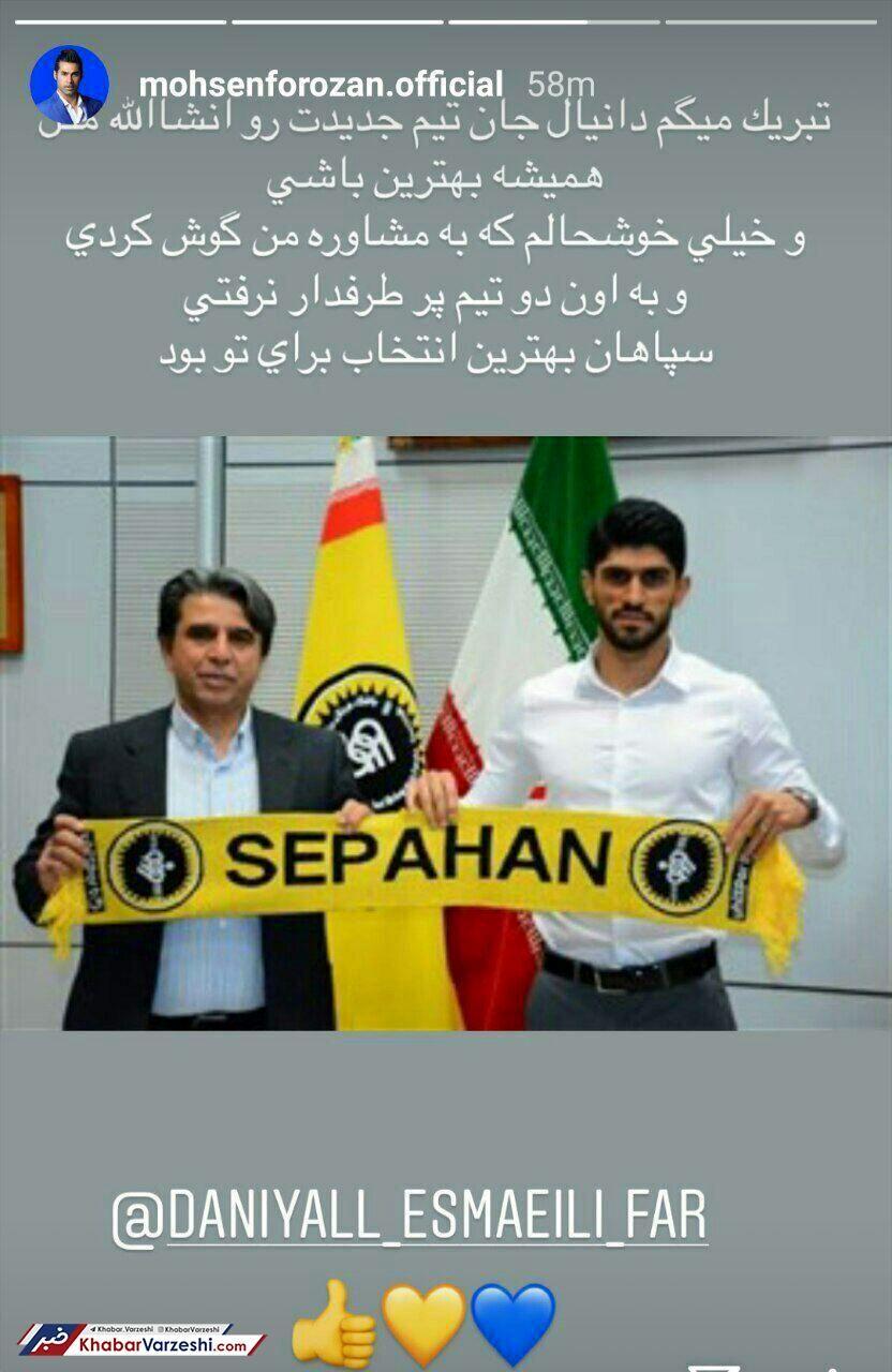عکس  نسخهای که محسن فروزان برای گزینه پرسپولیس نوشت