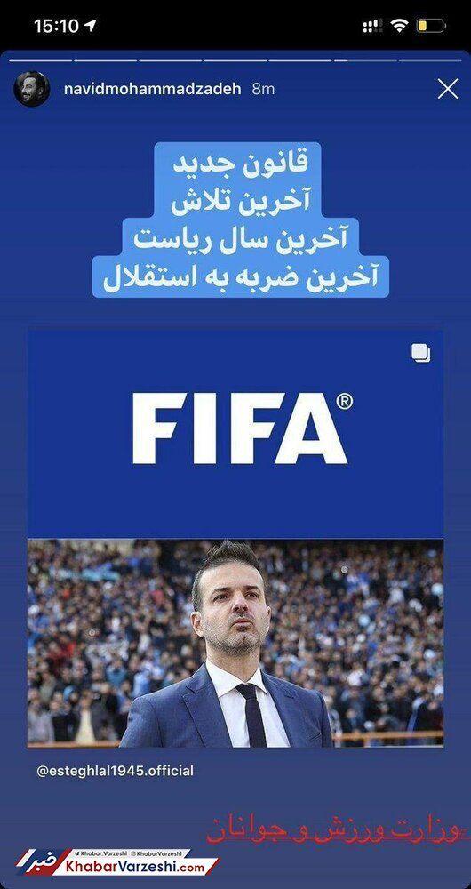 عکس| نگرانی نوید محمدزاده برای وضعیت باشگاه استقلال