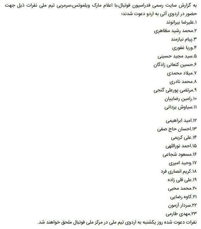لیست جدید تیم ملی
