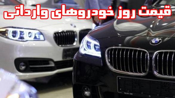قیمت خودرو / قیمت بازار تمام خودروهای وارداتی (چهارشنبه 6 شهریور 1398)