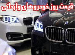 قیمت خودرو / قیمت بازار تمام خودروهای وارداتی (سه شنبه 9 مهر 1398)