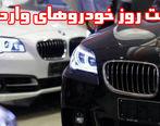 قیمت خودرو / قیمت نمایندگی و بازار تمام خودروهای وارداتی (پنج شنبه 29 فروردین 1398)