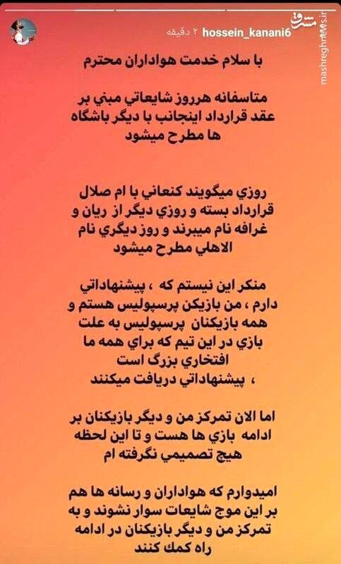 واکنش مدافع پرسپولیس به خبر جداییاش +عکس